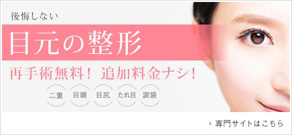 「二重・目元の整形」専門サイト