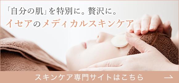スキンケア専門サイト