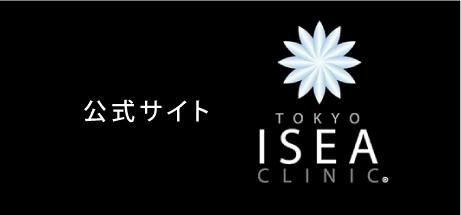 東京イセアクリニック銀座・渋谷