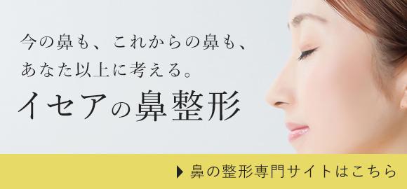 鼻の整形専門サイト