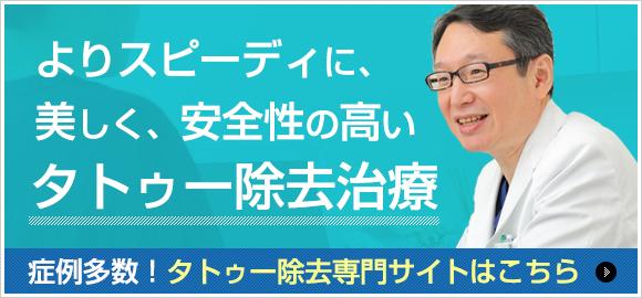 タトゥー(刺青)除去なら東京イセアクリニック