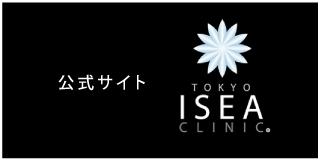 【公式】東京イセアクリニック銀座・渋谷